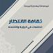 ثقافة الانتظار by مركزالدراسات التخصصية في الإمام المهدي عليه السلام