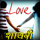 Hindi Love Shayari हिंदी में by Genx Apps