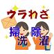生活の智恵、掃除、洗濯、片付けの「ウラわざ」 by 菱川優