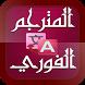 المترجم الفوري : جميع اللغات by appLOOK