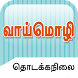 PSLE Tamil Oral Exam Guide by Marshall Cavendish Education Pte Ltd