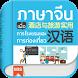 ภาษาจีน เพื่อการโรงแรมและการท่องเที่ยว