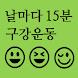 날마다 15분 구강운동 by 이수복