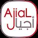 Ajial - مختبر أجيال كلينيك by Trendz App