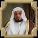 Murottal Saad al Ghamdi || Mp3 Quran Lengkap by Es Campur