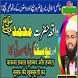 Waqia Yusuf AS Aur Muhammad SAWS Ki Khubsurti by Full Metal Games Studio