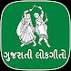 Gujarati Lokgeet - ગુજરાતી લોકગીત by Jayu Jayu