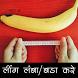 लिंग को लम्बा और मोटा करे by Nushkhe Upay Tarike Totke