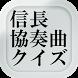 クイズfor信長協奏曲(コンツェルト) by TM apps