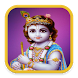 Ringtones Of Shri Krishna by Dollye Appso