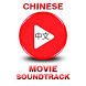 Chinese Movie Soundtrack