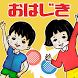 脳トレ!ぶっとび!懐かしのおはじき ゲーム/昭和レトロ脳トレ by 鴻上 真知子
