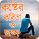 কষ্টের কবিতা ও ছন্দ by Unique.Apps