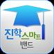 진학스마트밴드, 입시정보 by M솔루션