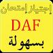 تعلم الالمانية DAF by sandora