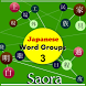 Japanese Word Groups set 3 by Saora Inc.