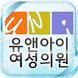 유앤아이 여성의원 by NeoB&S