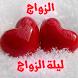 الزواج وليلة الزواج في الاسلام