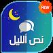 شات نص ألليل by EG Pro Apps