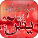 Surah i Yasin Talawat & Tarjuma in English & Urdu by Modern School