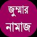 জুম্মার নামাজ by Sun Star App
