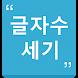 글자수 세기(자기소개서 작성) by KTWEB