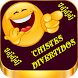 Chistes Divertidos by Juan Alcides