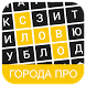Филворды Города PRO by JustCell