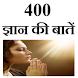400 ज्ञान की बातें by Viss Peram