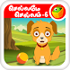 Tamil Nursery Rhymes-Video 06 by Magicbox Animation Private Limited