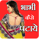 Bhabhi Kaise Pataye - Tips by Manav Cr Apps
