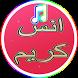 جديد انس كريم أغاني New 2017 by MRIapp