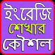 ইংরেজি শেখার উপায় by Bd Alif Apps
