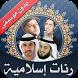 Popular Islamic Ringtone by Tuesday Technologies