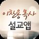이찬용목사 설교앱(임시 테스트용 견본) by (주)정보넷 www.jungbo.net