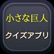 【2017年最新】ドラマ 小さな巨人 クイズ by 葵アプリ