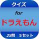クイズ for ドラえもん by TATSUYA HATTORI