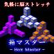 脳ストレッチ 「箱マスター」 by StranD
