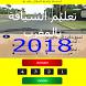 تعليم السياقة بالمغرب 2018 by samoapp