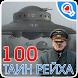 100 тайн Третьего рейха by biika.studio
