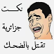 Algerian Jokes by Yacine Mihoubi
