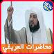 محاضرات محمد العريفي الصوتية by crrh