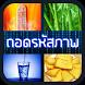 เกมถอดรหัสภาพ by Naritasoft