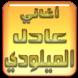 عادل الميلودي 2017 by revingapps