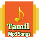 Tamil Mp3 Songs by Free Music Tech Studio Streaming Inc