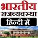 Indian polity in Hindi - भारतीय राजव्यवस्था