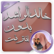 خالد الراشد صوت بدون انترنت by قرآن كاملا بدون انترنت