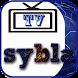 كل قنوات SyblaTV FREE Prank.2 by deve team