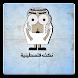 نكت فلسطينية by Arab Apps