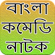 bangla comedy natok by faith.apps.bd